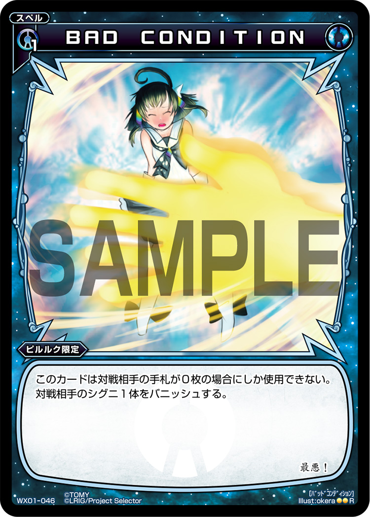 WX01-046