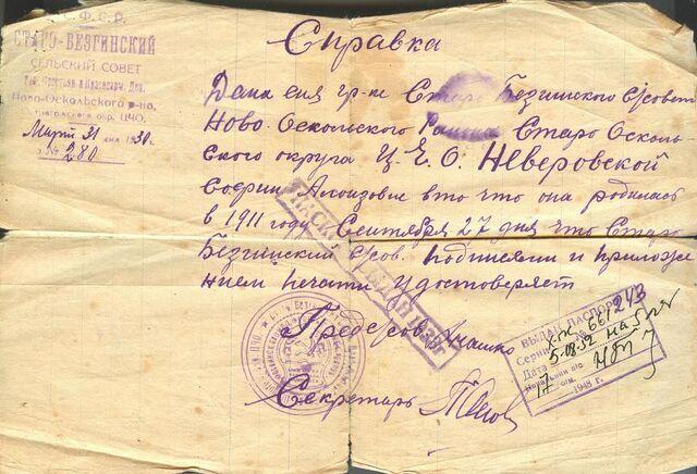 File:SofijaNeverovskaja-dok1a.jpg