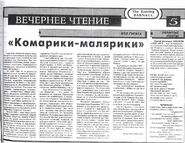 Статья-Гришаев-Комарики-малярики-Вечерний-Барнаул-11-02-1995