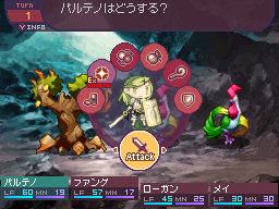 7th-Dragon-Battle-Menu