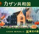 The Republic of Kazan (カザン共和国)