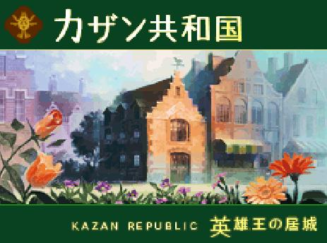 File:Kazan-republic.png