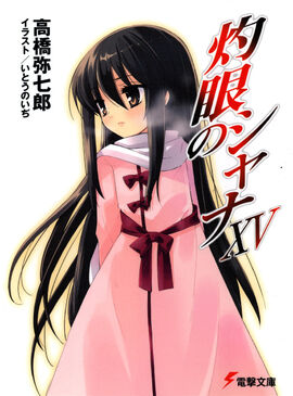 Shakugan no Shana Light Novel Volume 15 cover