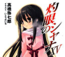 Shakugan no Shana Light Novel Volume 15