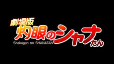 Shanatan the Movie title card