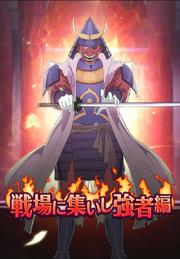 FB Senjo ni Tsudoishi Tsuwamono-hen opening