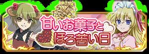 FB Amai Okashi to Horonigai Hi