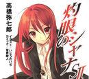 Shakugan no Shana Light Novel Volume SII