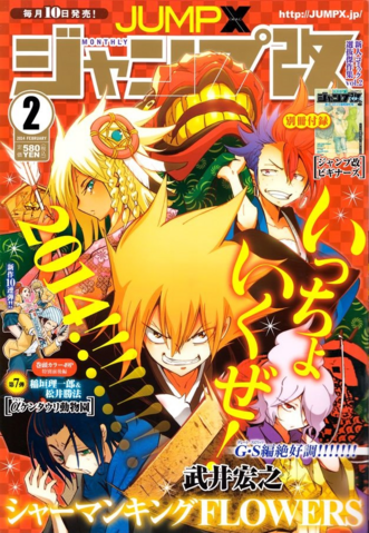 File:JumpX Issue 2 2014.png