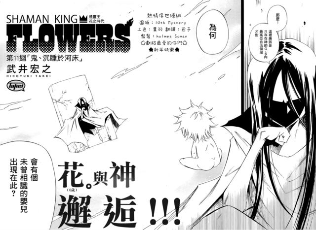 File:Chapter 11.png