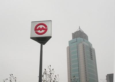 File:Metro-sign.jpg