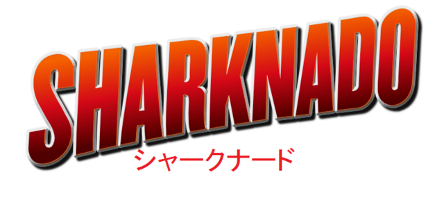 File:Sharknado The Animation.png