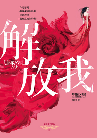 File:Unravel Me Taiwan.png