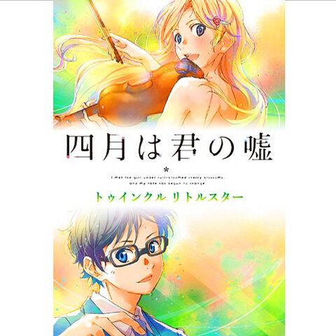File:Shigatsu-wa-kimi-no-uso-twinkle-little-star.jpg