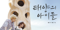 SHINee in Barcelona: Children of the Sun