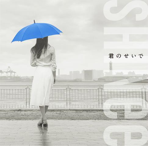 File:Kimi no Sei de version 1.png