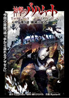 TWIN HEADS Vol 9 Cover