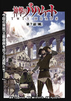 TWIN HEADS Vol 7 Cover
