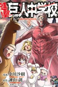 Chuugakkou Volume 9