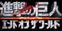 Attack on Titan, The Movie: Part 2