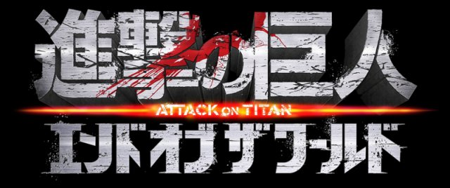 File:Attack on Titan- End of the World - Title logo.jpg
