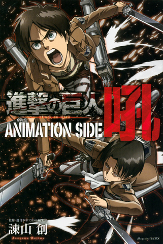 File:Animation Side Guidebook's cover.png