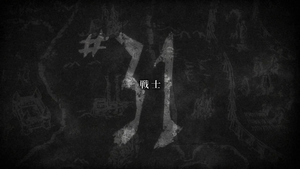 Attack on Titan - Episode 31 Title Card.png