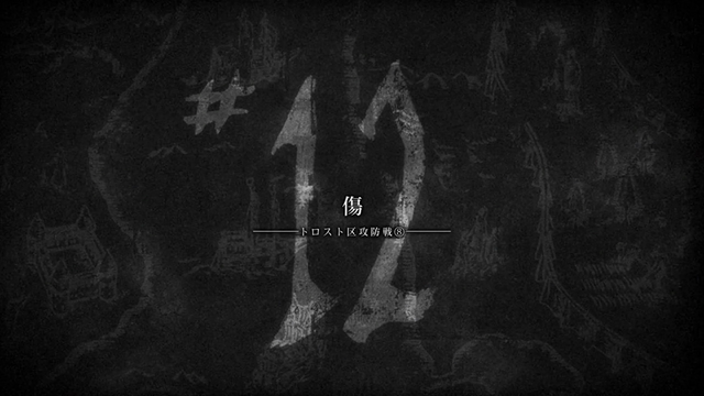 File:Attack on Titan - Episode 12 Title Card.png