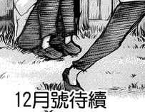 File:Chapter 51 in December Issue.png