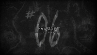 Attack on Titan - Episode 6 Title Card