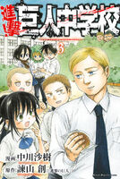 Chuugakkou Volume 3