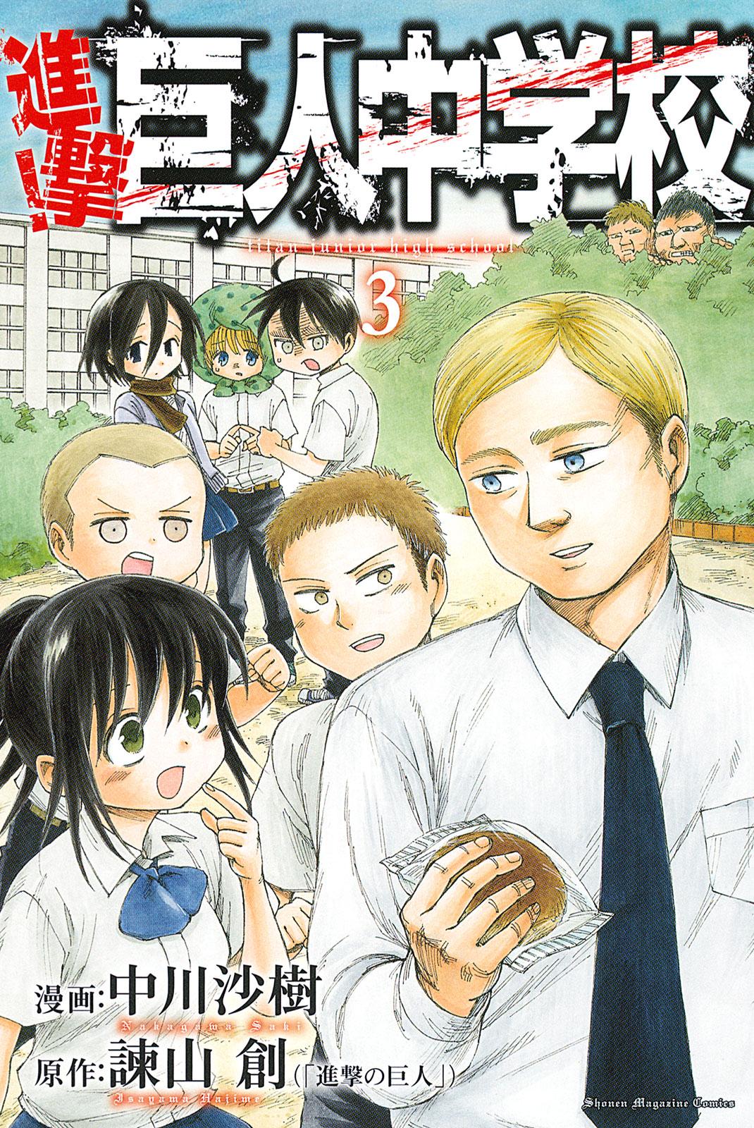 File:Chuugakkou Volume 3.jpg