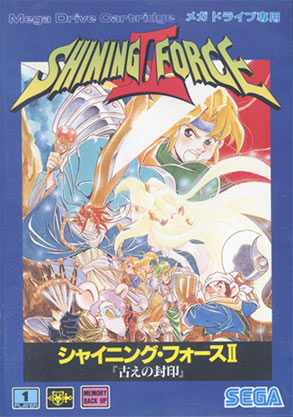 File:ShiningforceIIgamecover.jpg