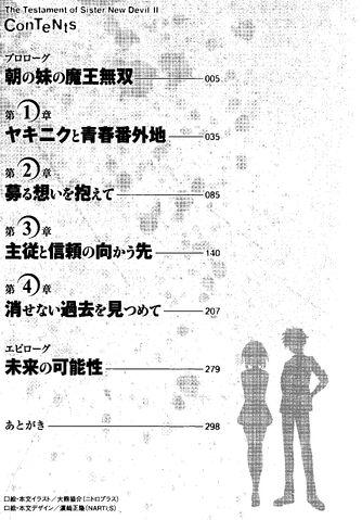 File:Shinmai v02 003.jpg