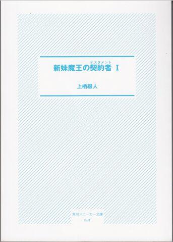 File:Shinmai Vol1 0004.jpg