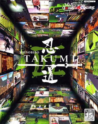 File:Takumi.jpg
