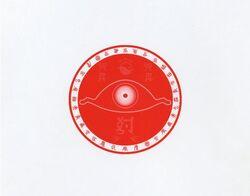 Gojufu Symbol