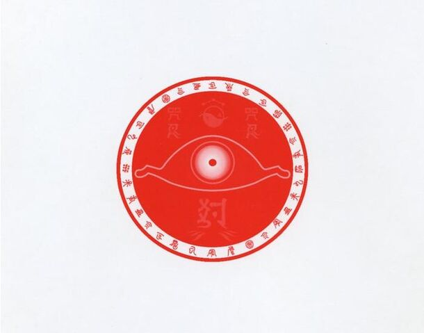 File:Gojufu Symbol.jpg