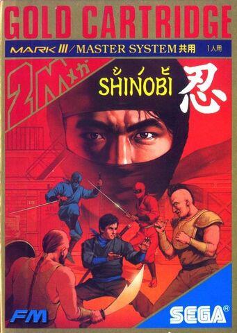 File:Shinobi (1987).jpg