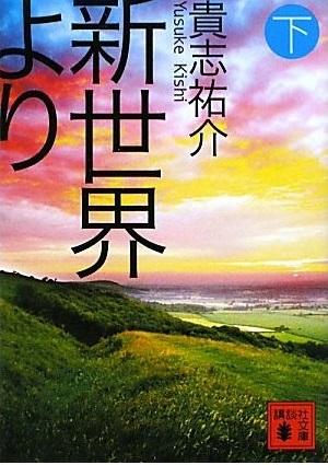 File:Novel 03.jpg
