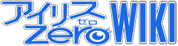 File:IrisZero-Wiki-wordmark.png
