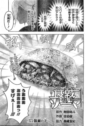 Chapter 75 Japanese
