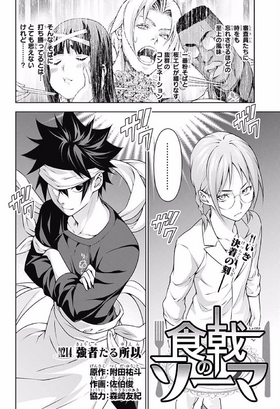 Chapter 214 Japanese