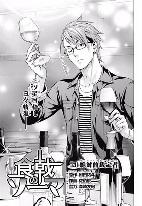 Chapter 211 Japanese
