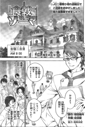 Chapter 21 Japanese