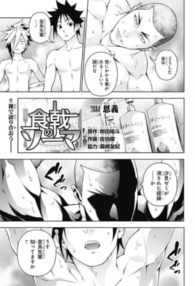 Chapter 184 Japanese