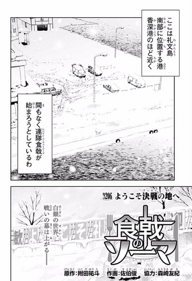 Chapter 206 Japanese