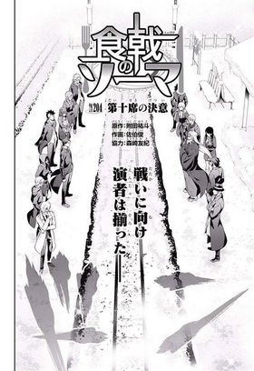 Chapter 204 Japanese