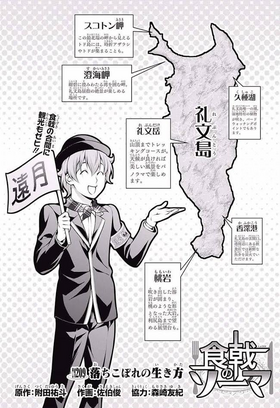 Chapter 209 Japanese