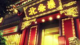 Hōjōrō (anime)